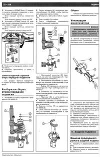 Руководство по ремонту Опель Инсигния