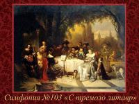 Йозеф Гайдн. Симфония № 103 «С
