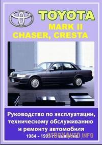Cresta 1984 - 1993 гг. выпуска. Руководство по ...