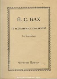 Ноты произведений И.С.Баха