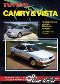 Издание справочное Руководство по ремонту Toyota Camry / Toyota Vista,