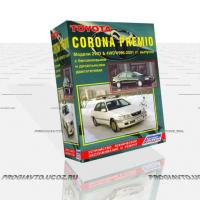 Авто мануал Toyota Corona Premio 1996-2001