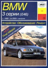 ... дизель Книга по ремонту и ... BMW 3 серии