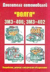 Книга Двигатели автомобилей