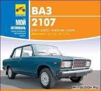 по ремонту и эксплуатации ВАЗ-2101,ВАЗ ...
