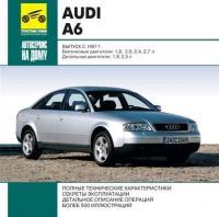 audi a6 c5 1997 2004 мультимедийное руководство по эксплуатации техническому обслуживанию и ремонту