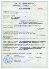 Сертификат соответствия С2000М