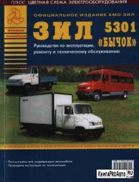Книга по ремонту и эксплуатации ЗИЛ-5301 ...