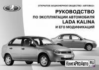 руководство по эксплуатации lada kalina от 12.10.11