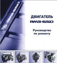 ... ямз-650:руководство по ремонту height