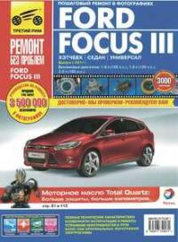 Фокус 3 с 2011 Руководство