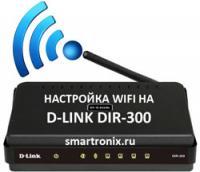 DIR 300 настройка WiFi