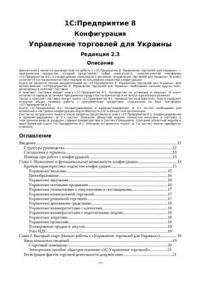 1c 8.2 бухгалтерия руководство пользователя