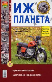 по ремонту мотоциклов ИЖ