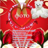 Рамка для фотошопа - С днем Валентина