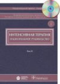 ... руководство: в 2-х томах. Том 2 (книга + CD