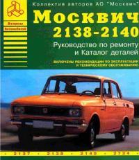 ... обслуживание и ремонт Москвич 412 / 427