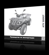 Руководство по эксплуатации ATV STELS 500 GT