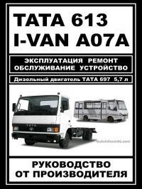 kniga-tata-613-i-van-a07a-baz-a079-2005-zaz-600x800.jpg