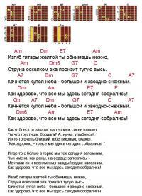 Аккорды к песне «Изгиб гитары желтой»