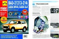 . Книга ВАЗ 2121 НИВА руководство по ...