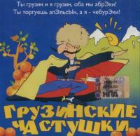 Jooov.net Валерий Власов - Грузинские ...