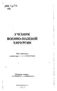 Учебник по военно-полевой хирургии ...