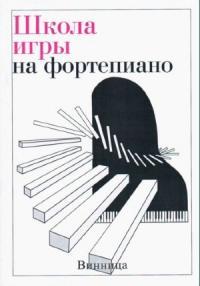 ... ноты для фортепиано теги ноты