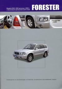 Subaru Forester с 2002 г.в.