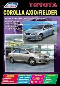 COROLLA AXIO / COROLLA FIELDER. Модели 2WD&4WD 2006 - 2012 гг ...