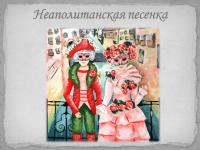 История русского балета начинается с ...