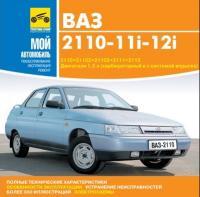 ВАЗ 2110-11-12: Мой автомобиль