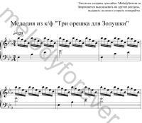 ... Золушки в переложении для фортепиано