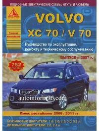 ... по эксплуатации Volvo XC70 (Вольво ХС70) с 2007