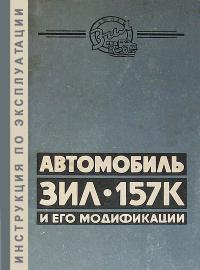 Автомобиль ЗИЛ-157К и его