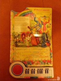 Отзыв: Музыкальная книга-пианино Умка ...