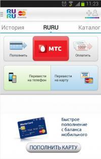 RURU Wallet with MasterCard — Удобное приложение ...