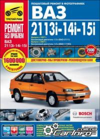 ВАЗ 2115i, 2114i, 2113i с 1997