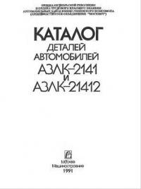 деталей автомобилей АЗЛК-2141 и АЗЛК-21412 ...