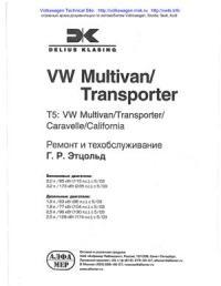 руководство по ремонту wv t5 двигатель brr