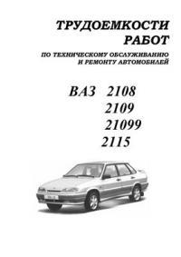 Автомобили ВАЗ-2108, 2109,