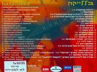 """Balalaika Russian Folklore"