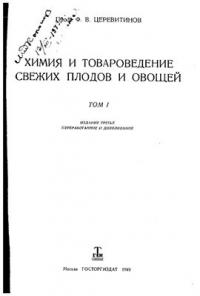 Церевитинов Ф.В. Химия и товароведение ...