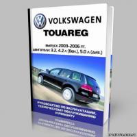 Touareg 2003-2006