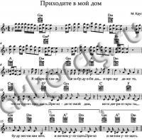 ... «Приходите в мой дом» ноты и аккорды
