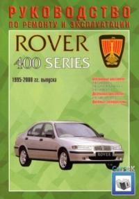 ... по ремонту и эксплуатации (Ровер) ROVER 400