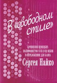 ... , аккордеон в Красноярске — Ноты, CD, DVD