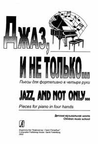 свиридов время вперед ноты фортепиано