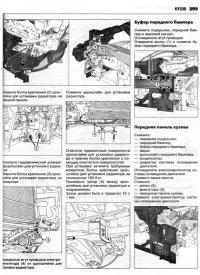 Мануал по ремонту Рено Меган 2- скачать ...