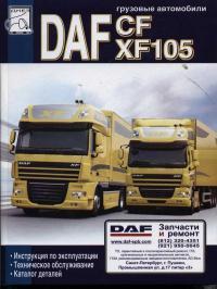 ремонту и эксплуатации DAF